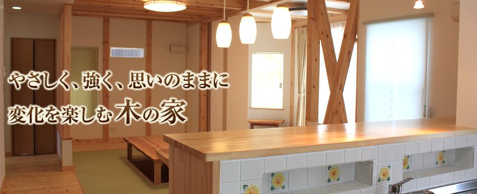 優しく、強く、想いのままに 変化を楽しむ木の家